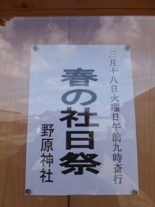 「春の社日祭」の掲示(野原神社)