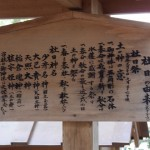 「社日の由来」(野原神社)