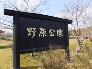 野原公園(度会郡大紀町野原)