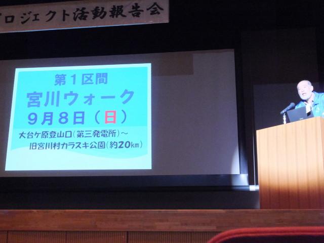 宮川プロジェクト活動報告会(宮川流域ルネッサンス事業)