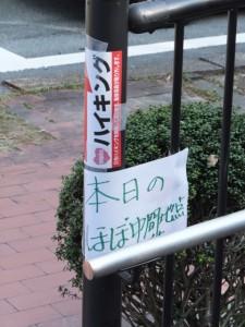 阪急交通社によるハイキングの案内(御幸道路 倭姫前交差点付近)