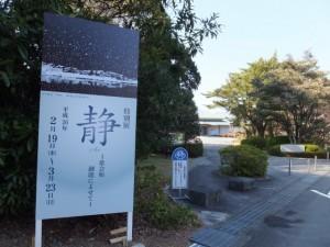 『特別展 静 Sei ー歌会始御題によせてー』の案内板(式年遷宮記念 神宮美術館)
