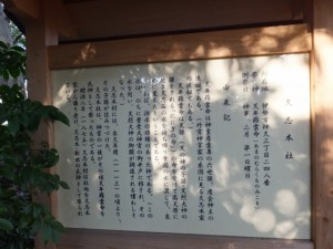 久志本社(伊勢市神久)の由緒記