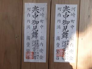 寒中御見舞札(甘露花壽稲荷神社)
