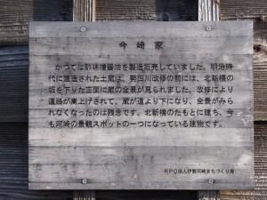 今井家の説明板(伊勢市河崎)