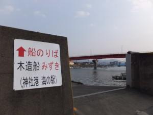 ↑船のりば 木造船みずき(神社港 海の駅)