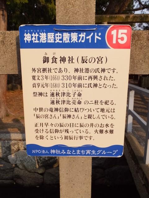 御食神社(辰の宮)の説明板