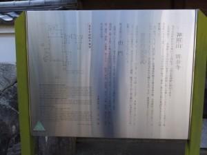 神照山 廣泰寺の説明板