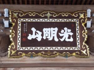 三縁寺(度会郡玉城町田丸)
