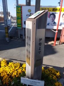 「熊野街道、伊勢街道」の道標(JR参宮線 田丸駅から村山龍平記念館への途中)