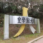 「人」文字のモニュメント(皇學館大学正門付近)