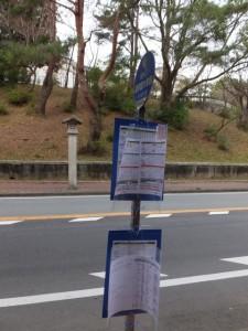 天皇陛下皇后陛下の来勢の名残があるSANCO皇學館大学前 バスのりば