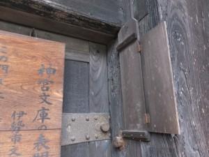 神宮文庫の表門(旧御師福島みさき大夫の邸門で、通称、黒門)