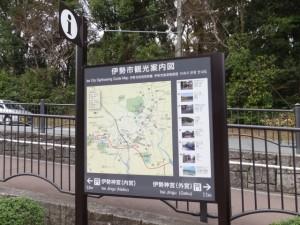 伊勢市観光案内図(御幸道路 倭姫前交差点付近)