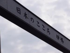 「日本のこころ 伊勢」の門(近鉄五十鈴川駅)
