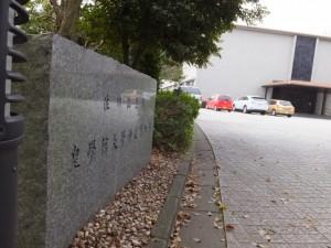 佐川記念館 皇學館大学神道博物館