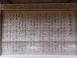 「旧御師葉山大夫邸の薬医門」説明板