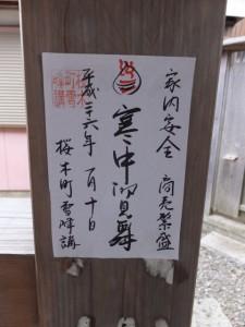 金刀比羅神社(伊勢市倭町)