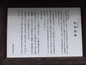 隠岡遺跡の説明板(隠岡遺跡公園)