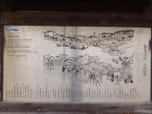 小田の橋の説明板(伊勢市岡本)