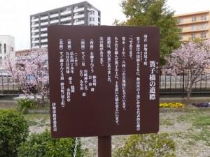 「簀子橋の道標」の説明板
