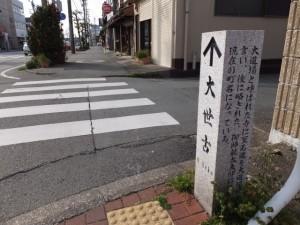 山田の世古のひとつ、大世古の石柱