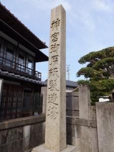 神宮御用紙製造場の石柱(大豊和紙工業株式会社)