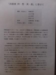 『四重奏 艸・想・爽・創』四人展(伊勢和紙ギャラリー)