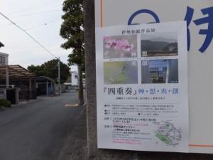伊勢和紙作品展『四重奏』艸・想・爽・創 四人展(伊勢和紙ギャラリー)のポスター