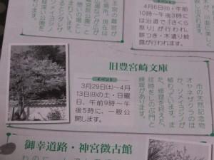 旧豊宮崎文庫の一般公開の案内(広報いせ平成26年4月1日号)