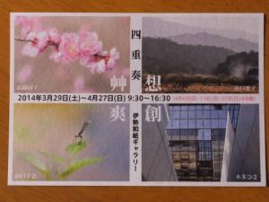 『四重奏 艸・想・爽・創』 四人展(伊勢和紙ギャラリー)の案内はがき