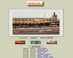 ホームページ「虹のあとさき」、現在のトップページ