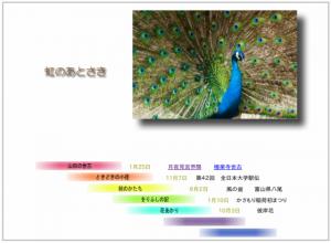 ホームページ「虹のあとさき」、以前のトップページ