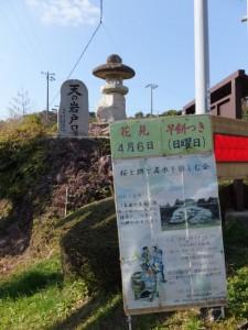 天の岩戸入口(伊勢道路)付近に立てられた「桜と餅と名水を楽しむ会」の看板