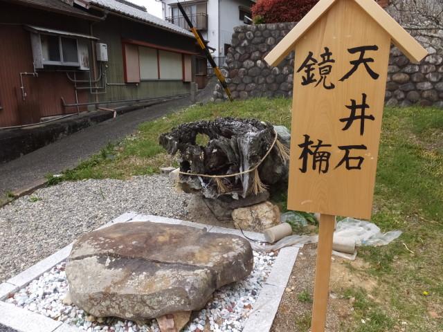鏡楠と天井石(倭姫命旧跡地)