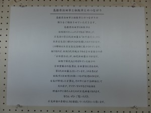 「島根県浜田市と松阪市とのつながり」の説明