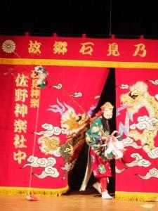 石見神楽、佐野神楽社中による「恵比寿」(クラギ文化ホール)