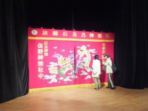 石見神楽終了後の舞台(クラギ文化ホール)