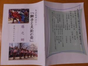 小冊子、大山祗神社奉納「獅子と天狗の舞」藤之郷 平成二十六年三月