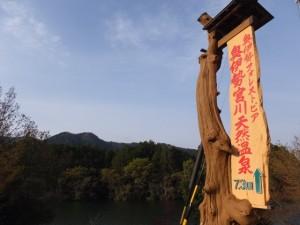 「奥伊勢フォレストピア 奥伊勢宮川天然温泉」 7.3kmの案内板