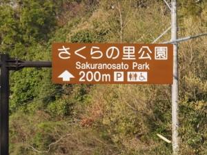 さくらの里公園200m[P]の案内板(大台町)