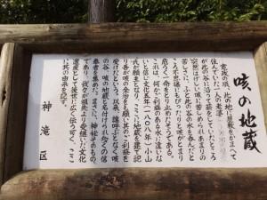 「咳の地蔵」の説明板(咳の谷公園)