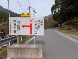 大杉方面迂回路の交通標識(大台町)
