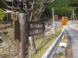「古ヶ丸登山口 レンガ滝コース」道標(犁谷林道)