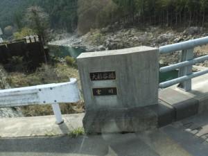 カラスキ谷公園〜大杉桑木谷の途中、大杉谷橋(宮川)