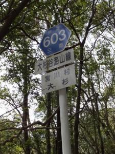 宮川村の名が残る交通標識(宮川ウォーク、桑木谷〜軍艦島)