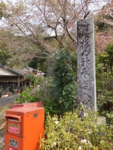 宮川ウォーク、大杉谷自然の家付近にある「大杉明神参道入口」の道標