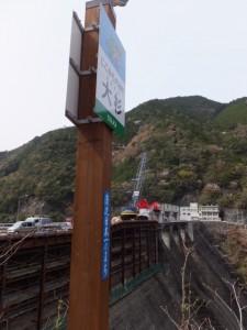 「ここから大台町大杉」の道標(宮川ダム付近)