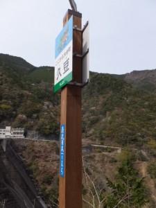 「ここから大台町久豆」の道標(宮川ダム付近)