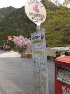 大台町営バス 大台地域総合センター前 バスのりば(宮川ウォーク、大杉谷自然学校前)